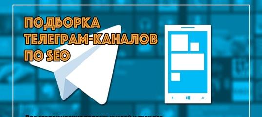 Телеграм-каналы по SEO. Полный список Телеграм-каналы по..