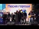 группа Пуаре Россия день города Челябинск