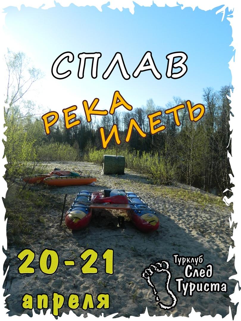 Афиша Казань СПЛАВ Илеть / 20-21 апреля / Вторая волна