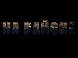 Промо-ролик специально для Краснодара