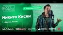ПОП ЗАВОД LIVE Никита Кисин 43 выпуск 1 й сезон 28 лет Город Братск Россия