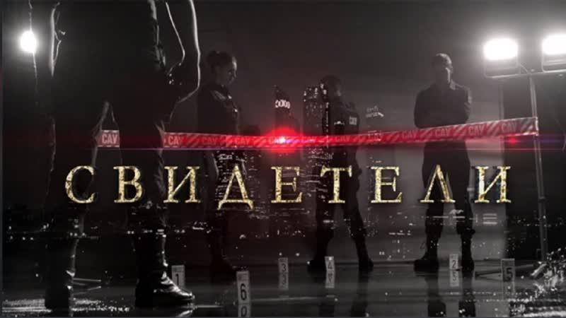 """_""""Свидетели_"""" 17 серия - Чемодан-вокзал"""