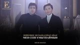 Мейрамбек Бесбаев &amp Ернар Айдар - Мен сен
