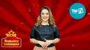 Яшьлек тавышы 27.04.2019 Лиана Марданова