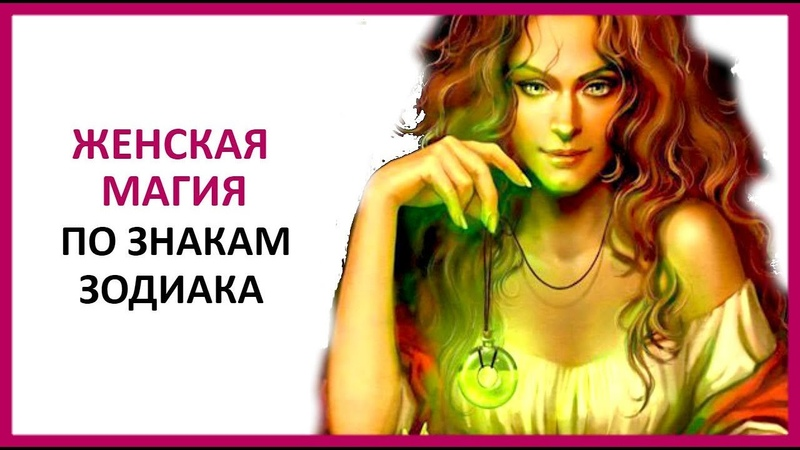 🔴 ЖЕНСКАЯ МАГИЯ ПО ЗНАКУ ЗОДИАКА ★ Women Beauty Club