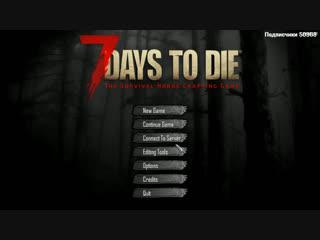 7 Days to Die ► Бункер ► №20 (Стрим)