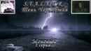 S.T.A.L.K.E.R.: Тень Чернобыля прохождение, Меченый 1