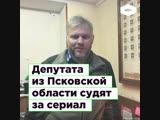 Депутата Аркадия Маркова судят за комментарий к сериалу ROMB