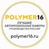 POLYMER16
