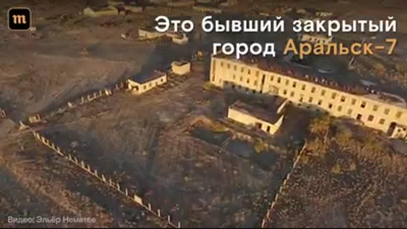 В Аральске-7 разрабатывали оружие. Теперь город заброшен