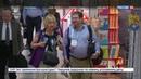 Новости на Россия 24 • В МГУ началась международная конференция по дошкольному образованию