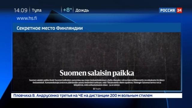 Новости на Россия 24 • Несекретные материалы: финские СМИ обнародовали данные о слежке за военными РФ