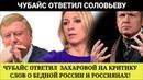 Чубайс ответил Захаровой на критику слов о бедной России и россиянах