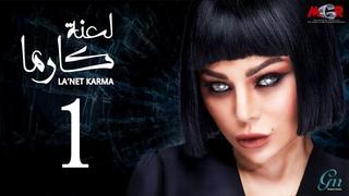 مسلسل لعنة كارما - الحلقة الاولى    La3net Karma Series - Episode 1