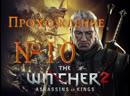Прохождение The Witcher 2: Assassins of Kings  10 