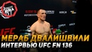 Merab Dvalishvili UFC Fight Night 136 interview