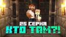 КТО БРОДИТ В ПОДЗЕМЕЛЬЕ! Minecraft выживание 25. Сериал для детей