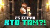 КТО БРОДИТ В ПОДЗЕМЕЛЬЕ?! Minecraft выживание #25. Сериал для детей