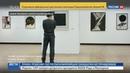 Новости на Россия 24 • Шнура затянуло в Черный квадрат. Видео