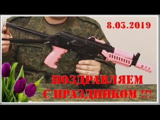 Поздравление с 8 марта! #Scara Regis Страйкбол Уссурийск (Russian Airsoft)
