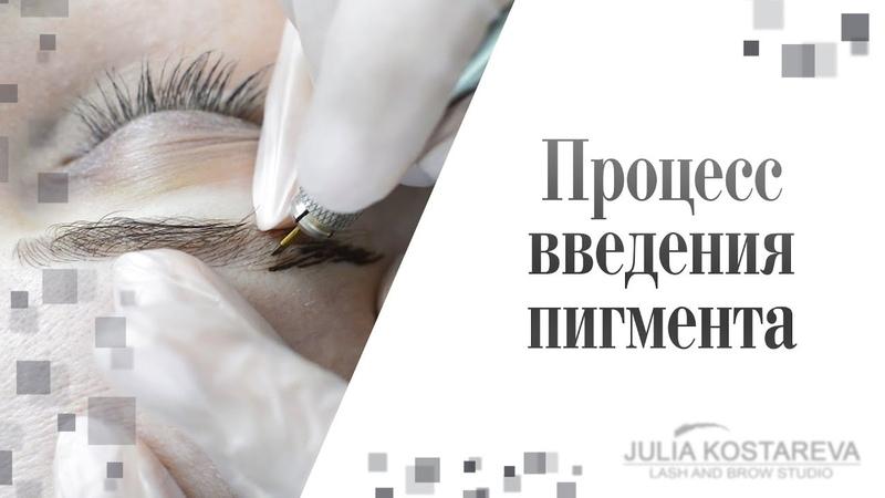 Процесс введения пигмента в татуаже бровей