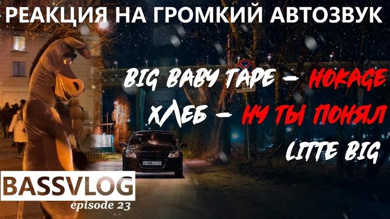 АВТОЗВУК ПО ГОРОДУ - ХЛЕБ НУ ТЫ ПОНЯЛ, BIG BABY TAPE, LITTLE BIG РЕАКЦИЯ