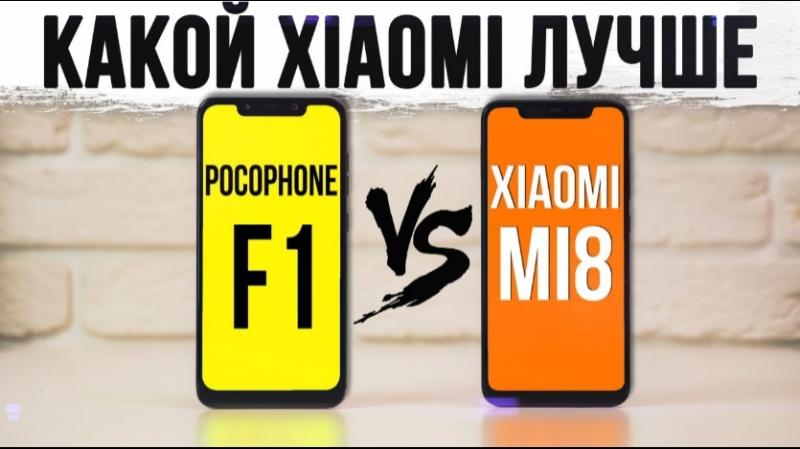 XIAOMI MI 8 vs POCOPHONE F1 - полное сравнение и неожиданный поворот!