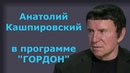 Анатолий Кашпировский. ГОРДОН (2018)