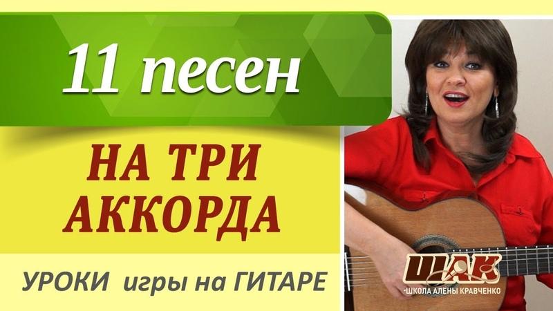 ПРОСТЫЕ песни на гитаре для начинающих разбор на 3 АККОРДА Часть 2. Уроки гитары для начинающих