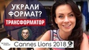 Украли формат у Трансформатора! Woman Insight на фестивале Каннские львы 2018 💖 Светлана Керимова 💖 WOMAN INSIGHT 💖