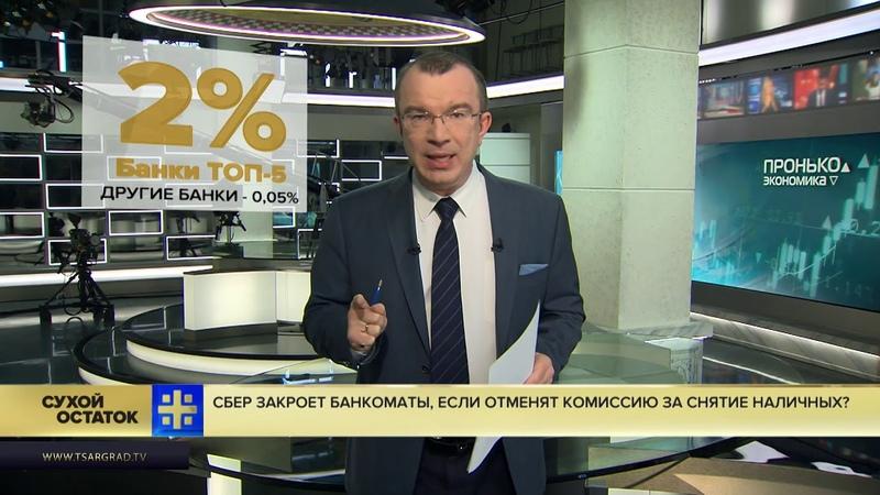 Юрий Пронько Сбер закроет банкоматы, если отменят комиссию за наличные