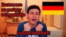 Германия Валим все в Германию на работу ЗАКОН ПРИНЯТ