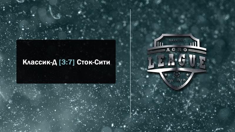 Классик-Д [ 3 7 ] Сток Сити