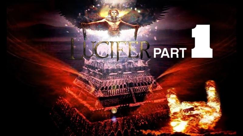 Глобальный замысел царство Люцифера Вступление Повелители света и тайн нового мирового порядка