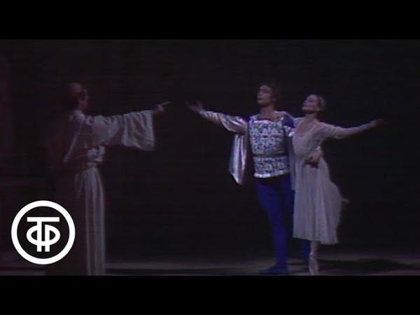 С Прокофьев Ромео и Джульетта Мариинский театр И Колпакова С Бережной 1983