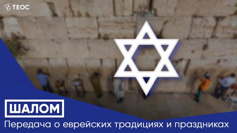 Передача о еврейских традициях и праздниках