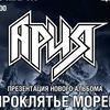 25 марта группа Ария в Волгограде / Новый альбом