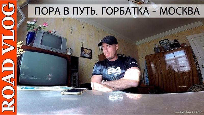 Красная Горбатка Балашиха 103 Путешествие обратно Украли меч 26 04 19 VLOG LOVDAN