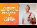 Основы рекламы в Яндекс Директ от Дмитрия Мартыненко Контекстной рекламы в Яндексе
