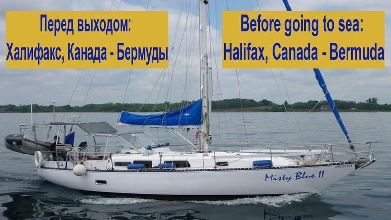 Before going to sea: Halifax, Canada - Bermuda / Перед выходом: Халифакс, Канада - Бермуды