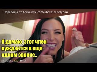Angela white brazzers на русском, измена мужу   секс порно эротика sex porno milf русское brazzers anal blowjob anal секс инцест