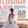 Свадебный салон-2019