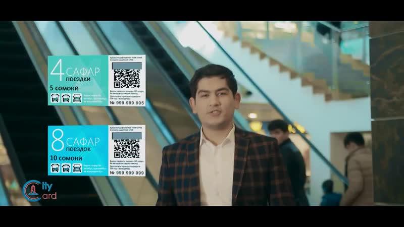 [CITY CARD] CITYCARD - проект по внедрению автоматизированной системы оплаты в городском транспорте г.Душанбе