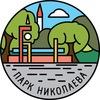 Детский парк им.А.Г.Николаева