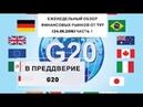 Еженедельный обзор финансовых рынков от TVT (24.06.2019) Часть 1