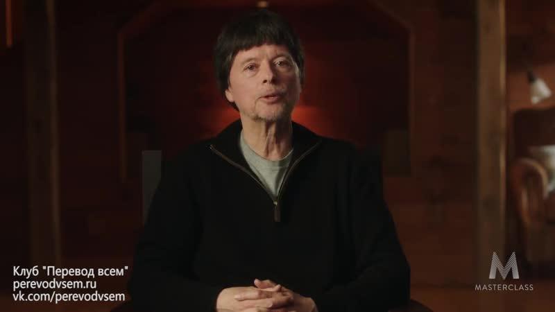 Кен Бёрнс учит документалистике