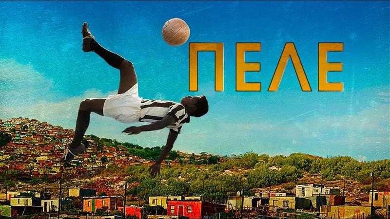 Пеле Рождение легенды Pele Birth of a Legend (aka Pele) (2016) Биография