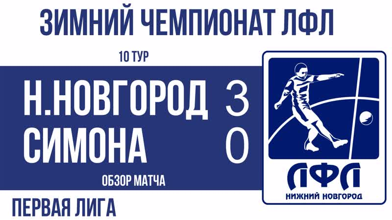 Нижний Новгород 3-0 Симона
