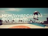 XFEST | 6 октября | Севастополь | г. Гасфорта