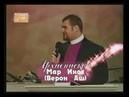 Проповедь Вениамин сын по правую руку Mar Enoch Veron Ashe Верон Аш mar inok
